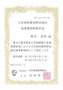 ①2015年04月11日 日本病院薬剤師会認定指導薬剤師 賞状 新井_01