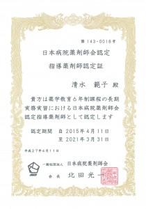 ②2015年04月11日 日本病院薬剤師会認定指導薬剤師 賞状 清水_01