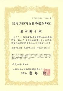 ③2015年04月日本薬剤師研修センター認定実務実習指導薬剤師 清水範子_01