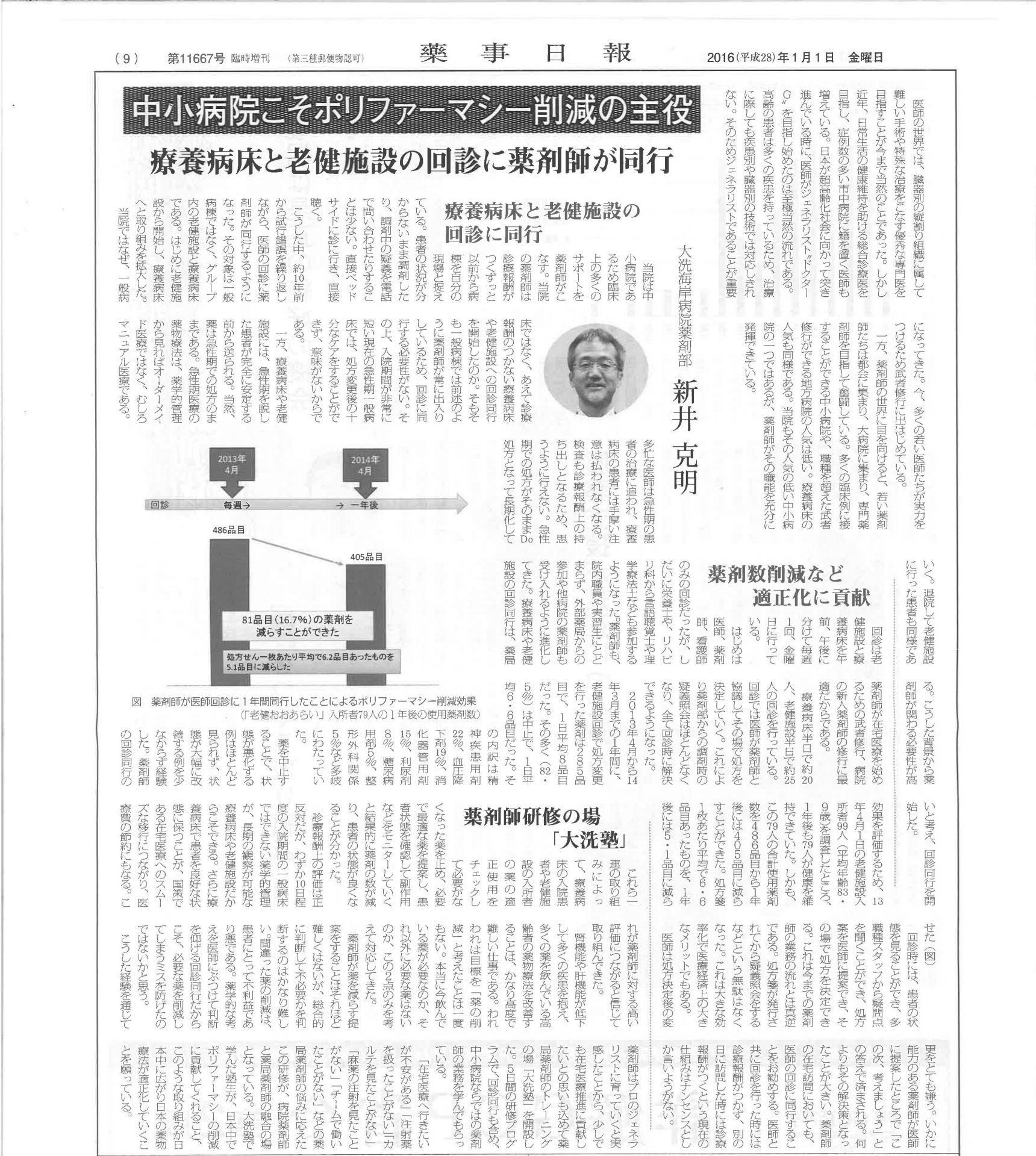 薬事日報 平成28年1月1日版